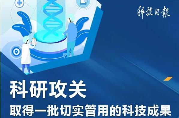 科研攻关最新成果来了!中国方案助力全