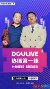 《乡村爱情12》剧组空降