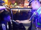 合肥交警开展夜查统一行动 一晚查处10